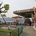 Photos: 110516-1厳島神社・宮島行きのりば