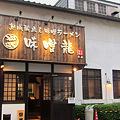 Photos: 味噌龍 本店@船橋市芝山