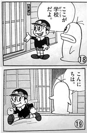 オバQ オバケのQ太郎 学校に行きたい 正ちゃん 学校 玄関