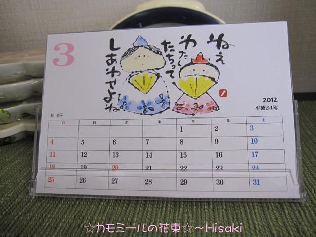 のこたんカレンダー♪