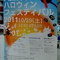 Photos: dai yokkaiti hallowin festival-231029-2
