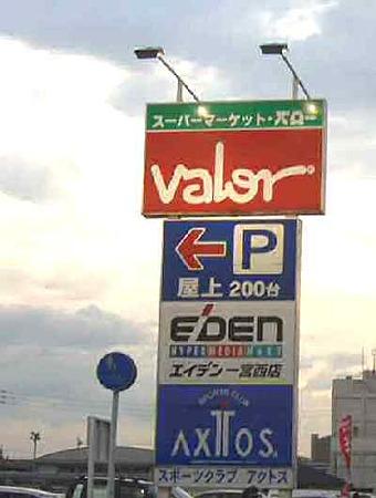 バロー一宮西店 2006年7月13日(木) リニューアルオープン-180715-1