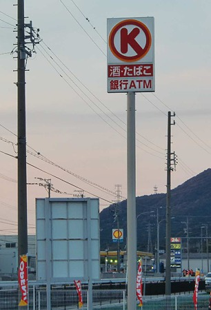サークルK豊川赤坂町店 2011年1月20日(金) オープン-240123-1