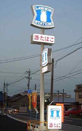 ローソン一宮千秋町加納馬場店 2006年8月31日(木)オープン-180831-2