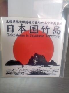 購入「竹島ステッカー」。