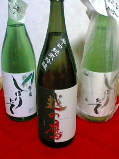 Photos: ぱぱさんちの新酒。