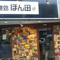 Photos: ほん田 niji (さいたま市大宮区)