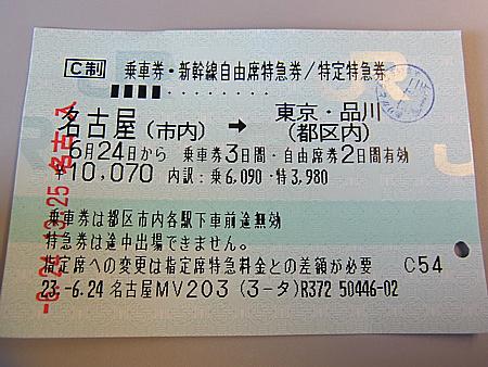 JR切符に英語表記