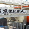 南極観測船ふじ乗船(入口の橋4)
