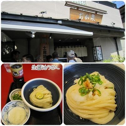 20111112 生醤油うどん(おか泉)