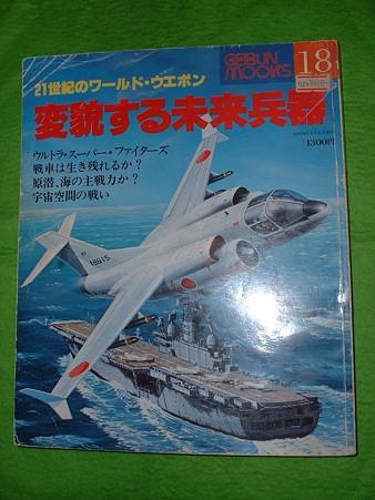 1979年 発行「21世紀のワールド・ウェポン 変貌する未来兵器」 Doburoku-TAO