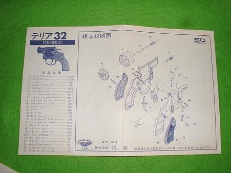(株)須賀「テリア32」付属部品図 Doburoku-TAO