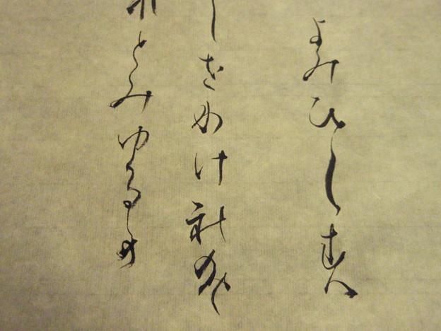 【5】高野切第一種-2