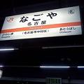写真: 名古屋なう。