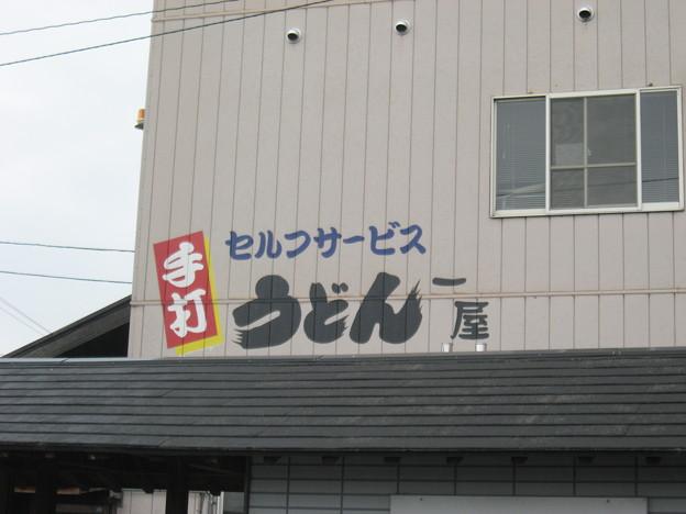 Photos: うどん一屋