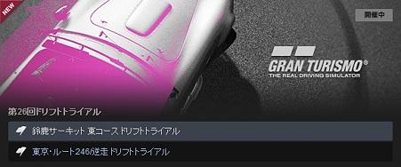GT5drift26